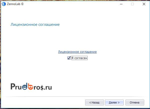 Устанока Зеннобокса. Лицензионное соглашение