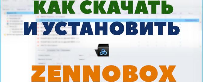 Установить zennobox
