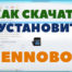 Установить zennobox
