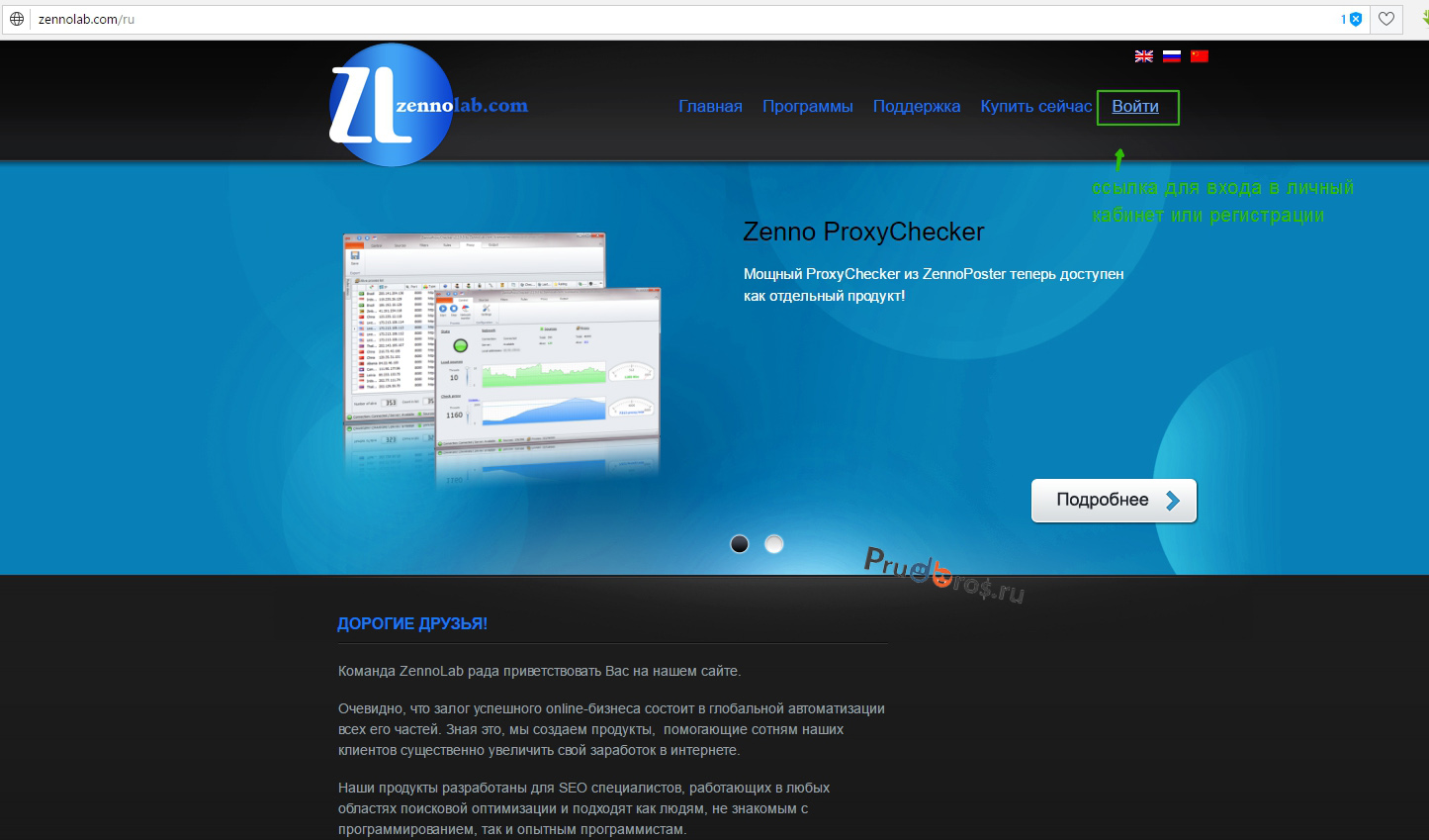 Авторизация и и регистрация на zennolab.com