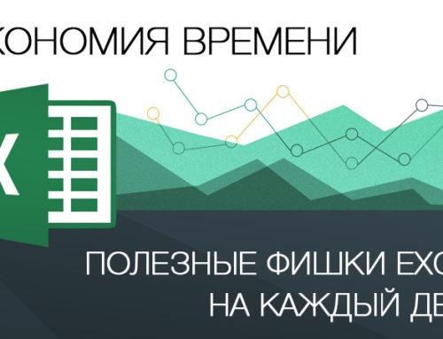 Полезные функции Excel, для быстрой работы сбольшим количеством данных