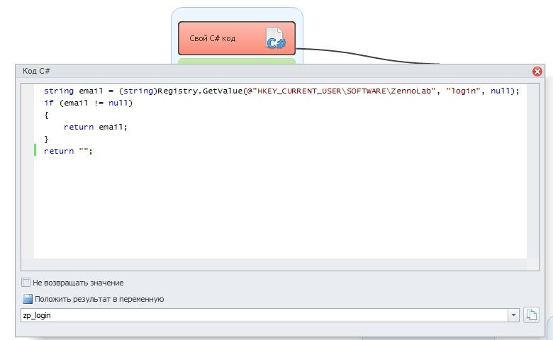 C# сниппет для получение логина