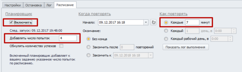 Вариант настройки планировщика ZennoPoster