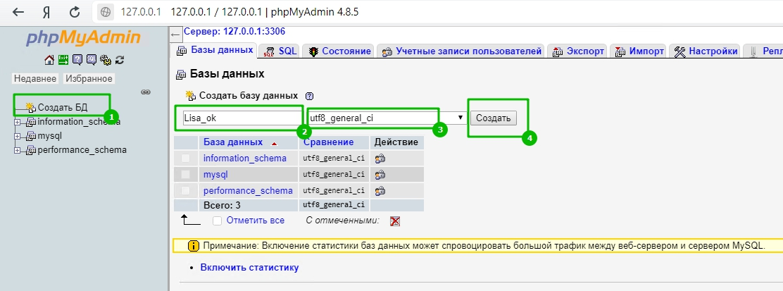 Создаем базу в phpmyadmin